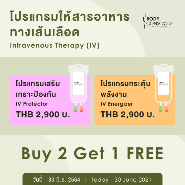 Intravenous Therapy Promotion